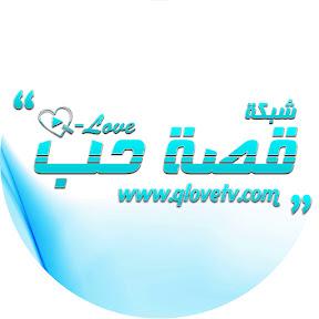 شبكة قصة حب Q-Love