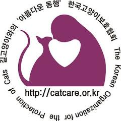 한국고양이보호협회