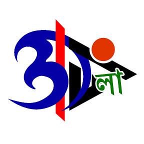 Otho Bangla