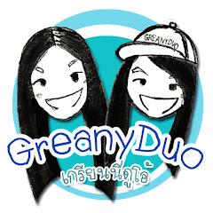 GreanyDuo เกรียนนี่ดูโอ้ 泰國小姊姊