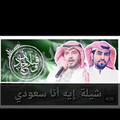 قناة المنشد حماد المقبل
