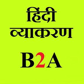 Hindi Grammar - Beginners To Advanced