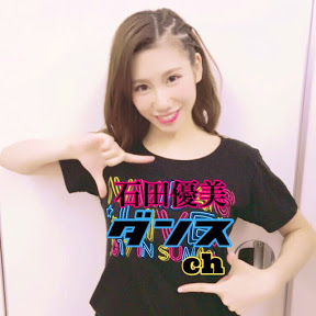 ダンスch【非公式】NMB48 石田優美