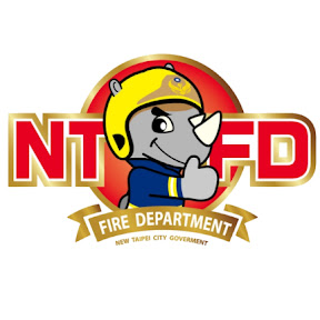 新北消防發爾麵