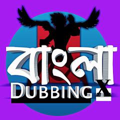 Bangla Dubbing x -anime-