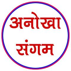 anokha sangam