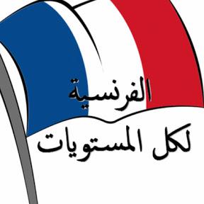 الفرنسية لكل المستويات