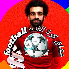 عشاق كرة القدم - football