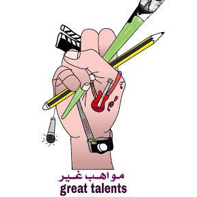 مواهب غير great talents