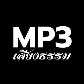 MP3 เสียงธรรม