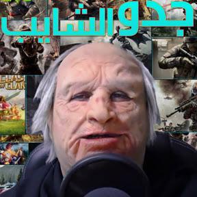 الشايب Alshyeb