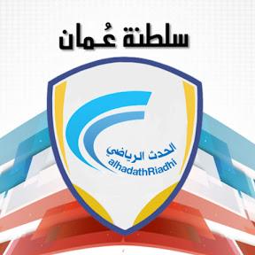 قناة الحدث الرياضي