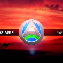 Большая Азия