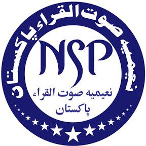 Naeemia Sout-ul-Qurra Pakistan