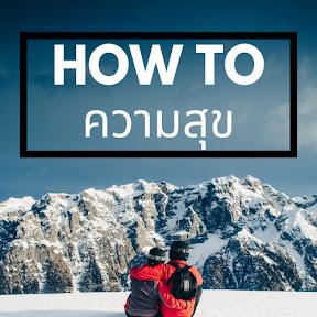วอมทําดู How to ความสุข