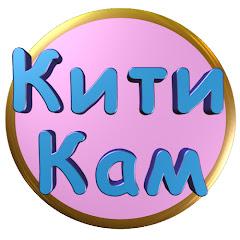 Кити Кам