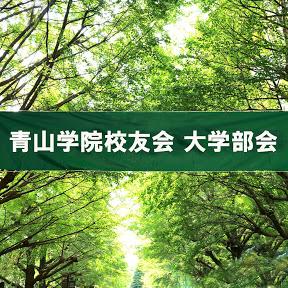 [青学卒業生ニュース]青山学院校友会大学部会