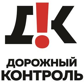 ДОРОЖНЫЙ КОНТРОЛЬ Вадим Серов