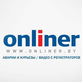 Onliner Аварии и курьезы