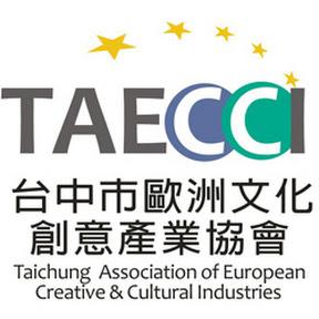 TAECCI 台中歐洲文創產業協會