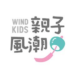 親子風潮 Wind Kids