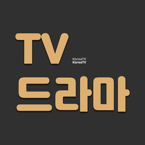 TV드라마