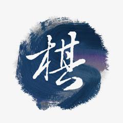 象棋文章與影片chinesechessarticleandvideo