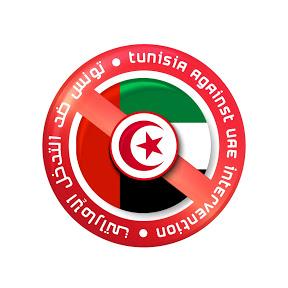 تونس ضد التدخل الإماراتي