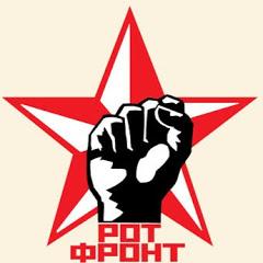 РОТ Фронт URAL