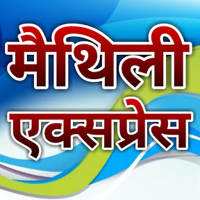 Maithili Express मैथिली एक्सप्रेस