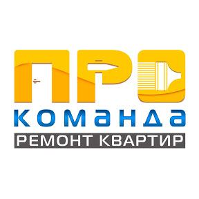 ПРОКоманда • Ремонт квартир в Москве
