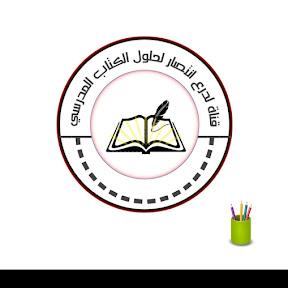 قناة لدرع انتصار لحلول الكتب المدرسية