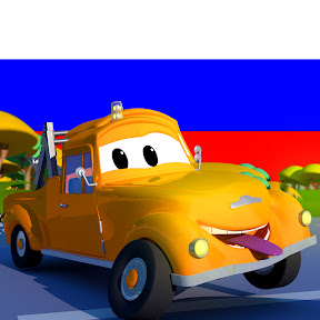 Эвакуатор Том в Автомобильный Город