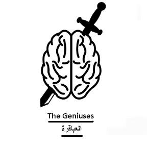The geniuses العباقرة