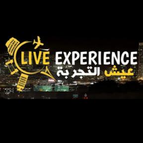 live experience عيش التجربة