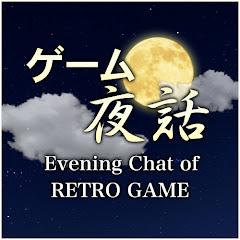 ゲーム夜話 Evening Chat of GAME