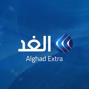 Alghad Extra