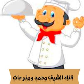 قناة الشيف محمد ومنوعات