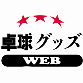 卓球グッズWEB by卓球王国
