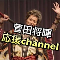 菅田将暉応援channel