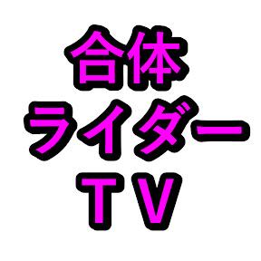 合体ライダーTV - Union Rider TV