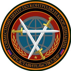 Представительство ДНР в СЦКК