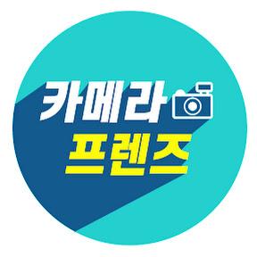 카메라 프렌즈 Camera friends