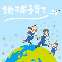 地球子育て