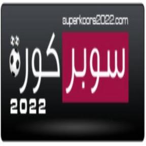 سوبر كورة 2022