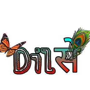 Dil से