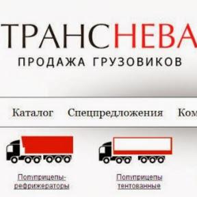 Транснева - продажа тягачей в Санкт-Петербурге
