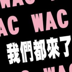 我們都來了WAC