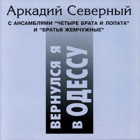 Братья Жемчужные - Topic