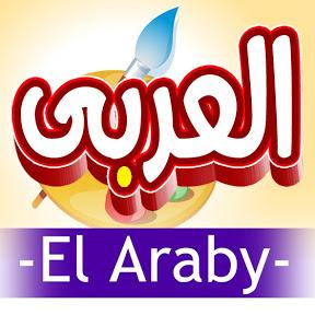 العربى El Araby